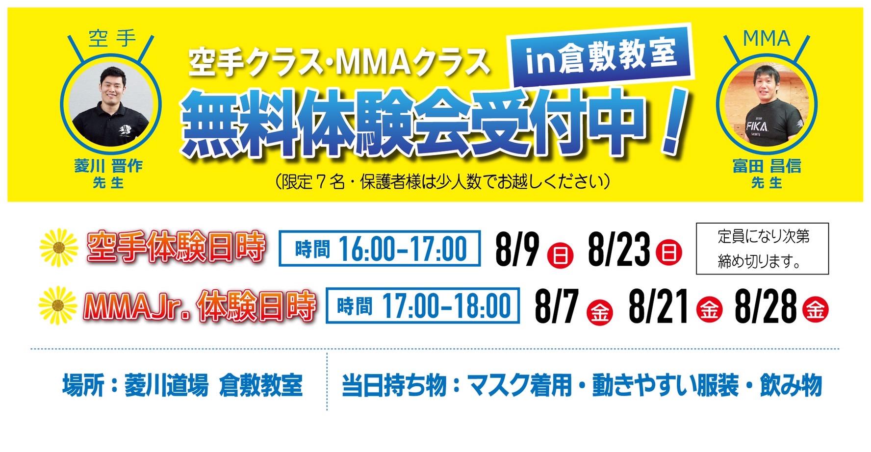 空手クラス・MMAクラス無料体験 限定7名受付中!