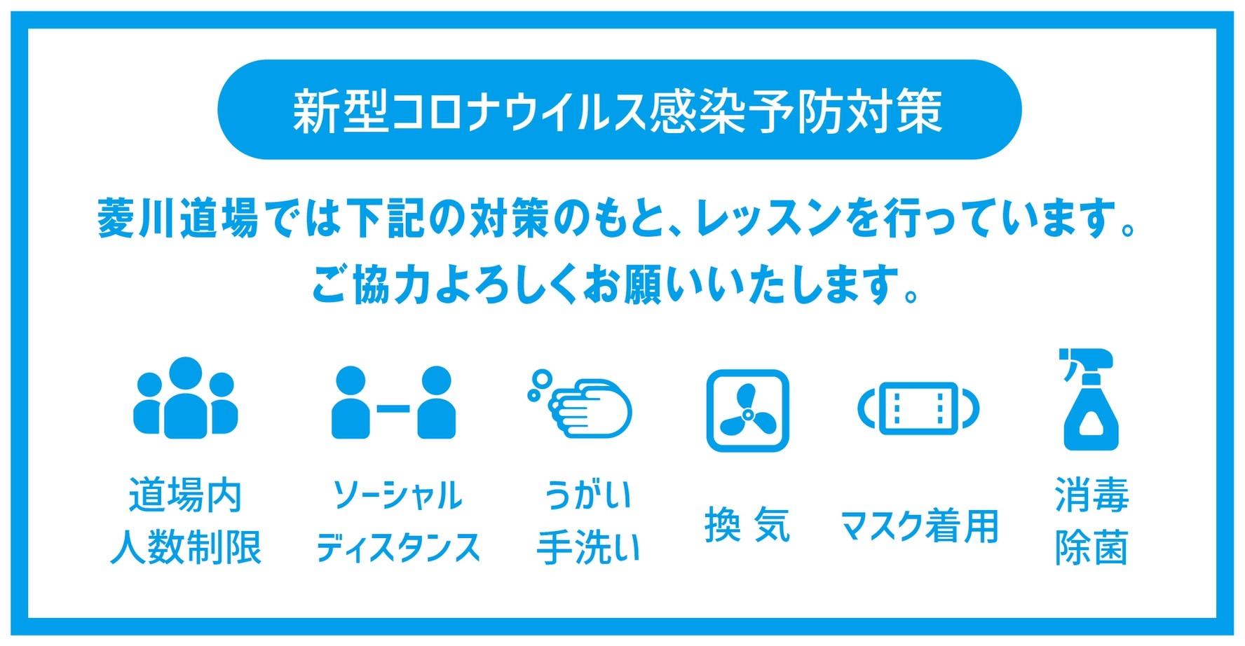 新型コロナウイルス感染予防対策 菱川道場では下記の対策のもと、レッスンを行っています。ご協力よろしくお願いいたします。