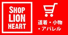 Shop LION HEART 道着・小物・アパレル