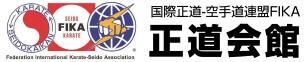 国際正道-空手道連盟FIKA正道会館