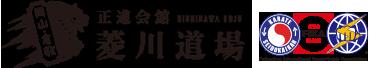 国際正道 空手道連盟FIKA 正道会館 菱川道場