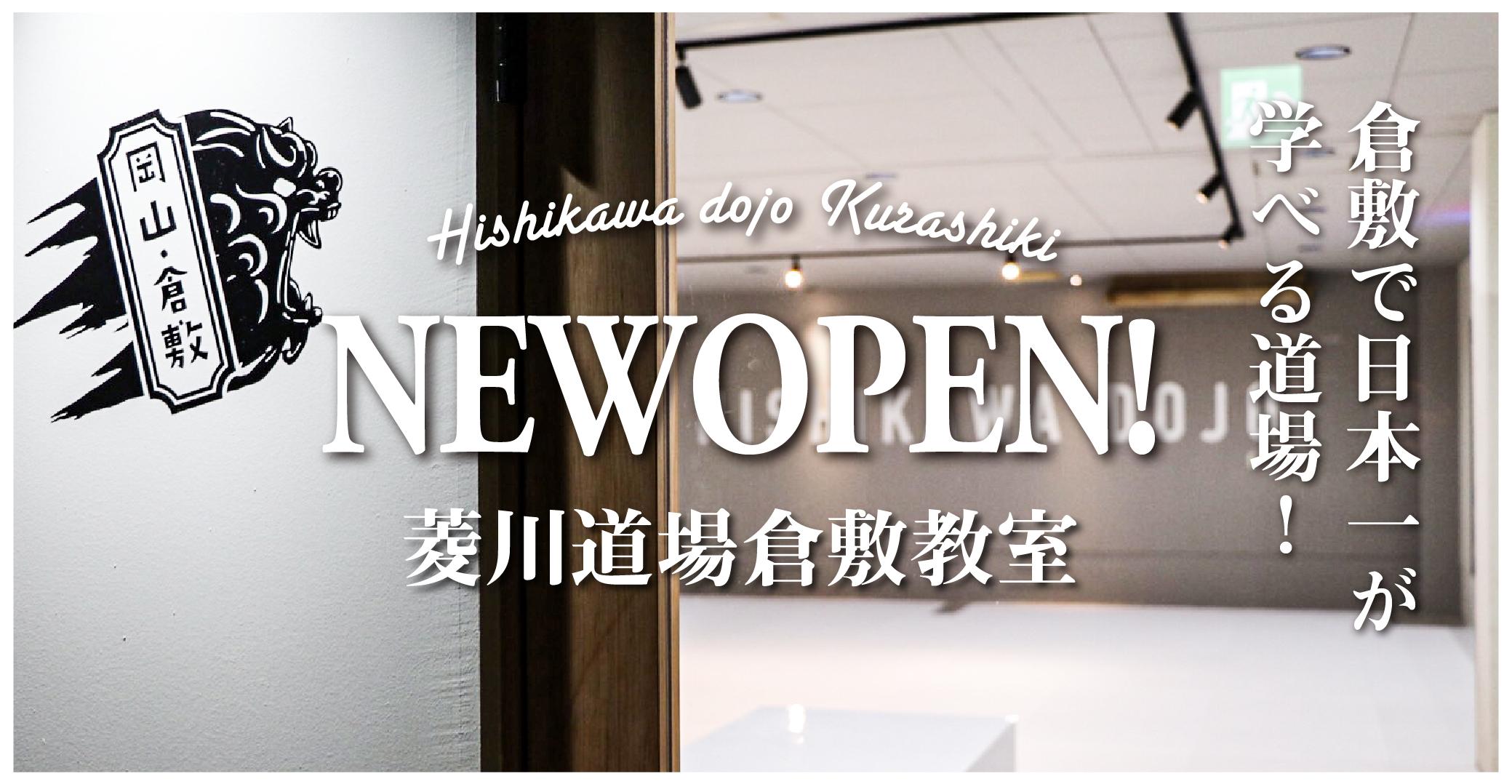 NEW OPEN!菱川道場倉敷教室 倉敷で日本一が学べる道場!