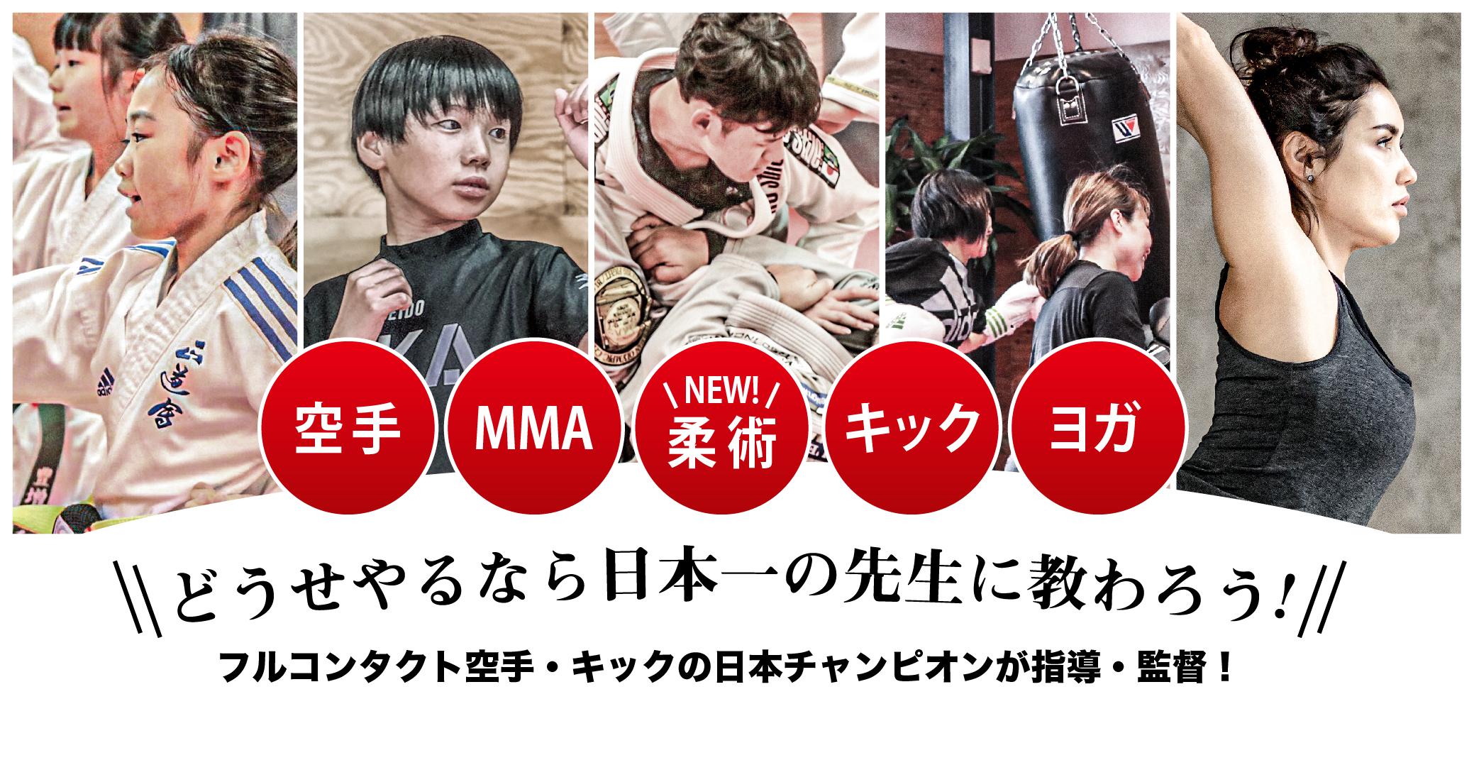 空手、MMA、柔術、キック、ヨガ どうせやるなら日本一の先生に教わろう!フルコンタクト空手・キックの日本チャンピオンが指導・監督!